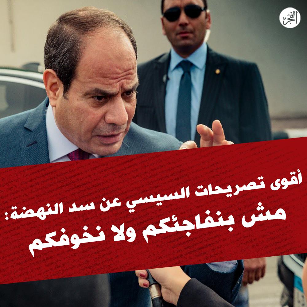 أقوى تصريحات السيسي عن سد النهضة مش بنفاجئكم ولا نخوفكم Animation