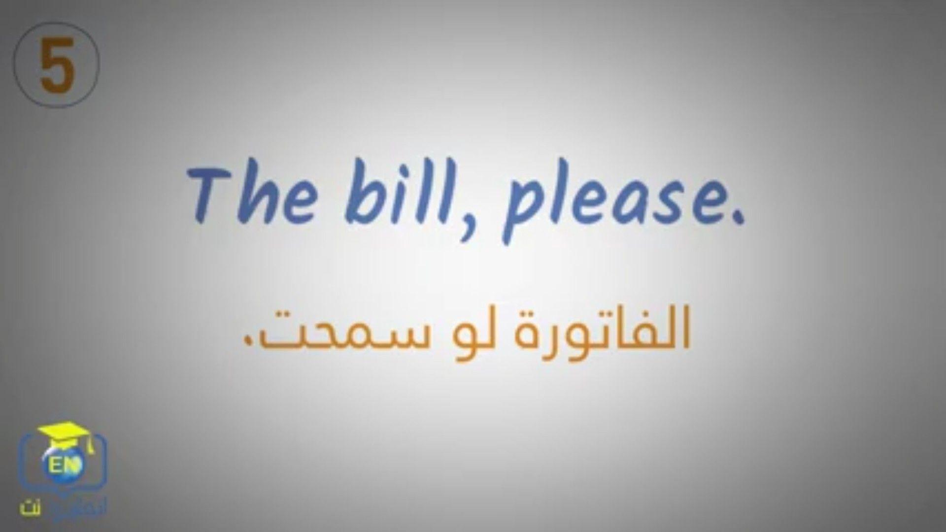 Pin By Rabiatu On Arabic Learn English Learning Arabic English Language Teaching