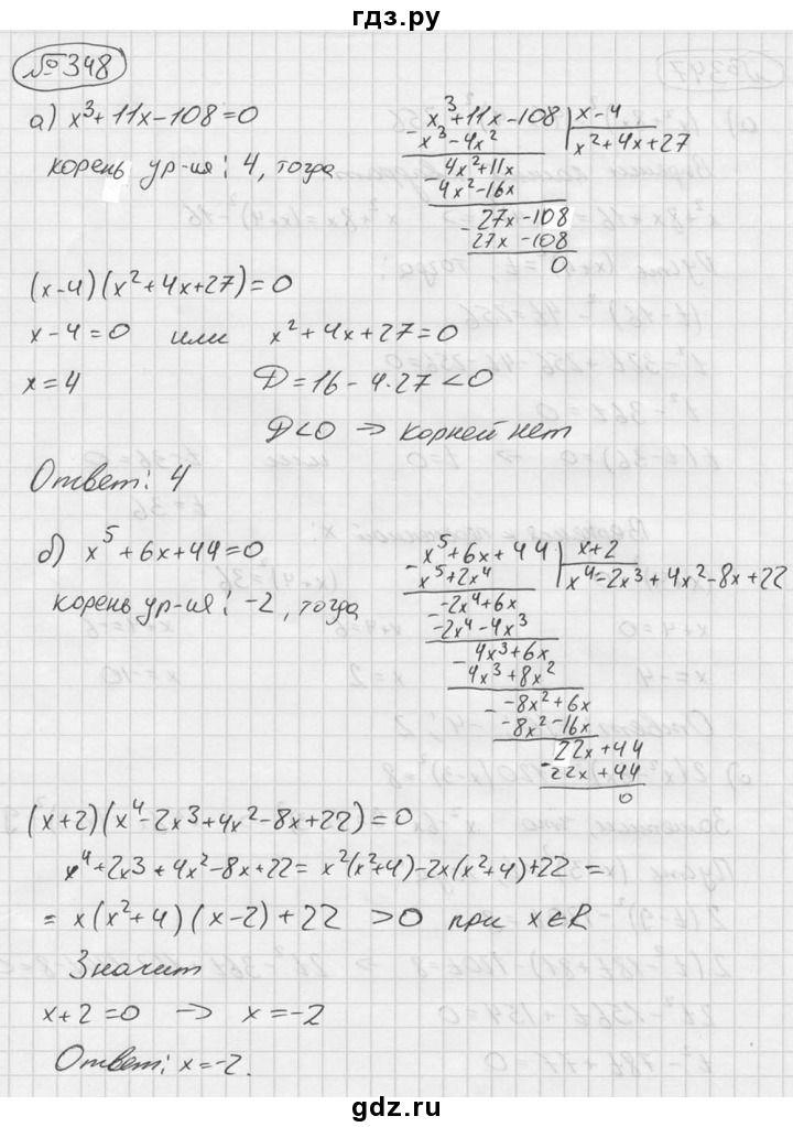 Гдз геометрия 10 класс шыныбеков