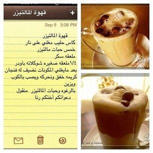 وصفات عصائر Coffee Drink Recipes Coffee Recipes Yummy Food Dessert