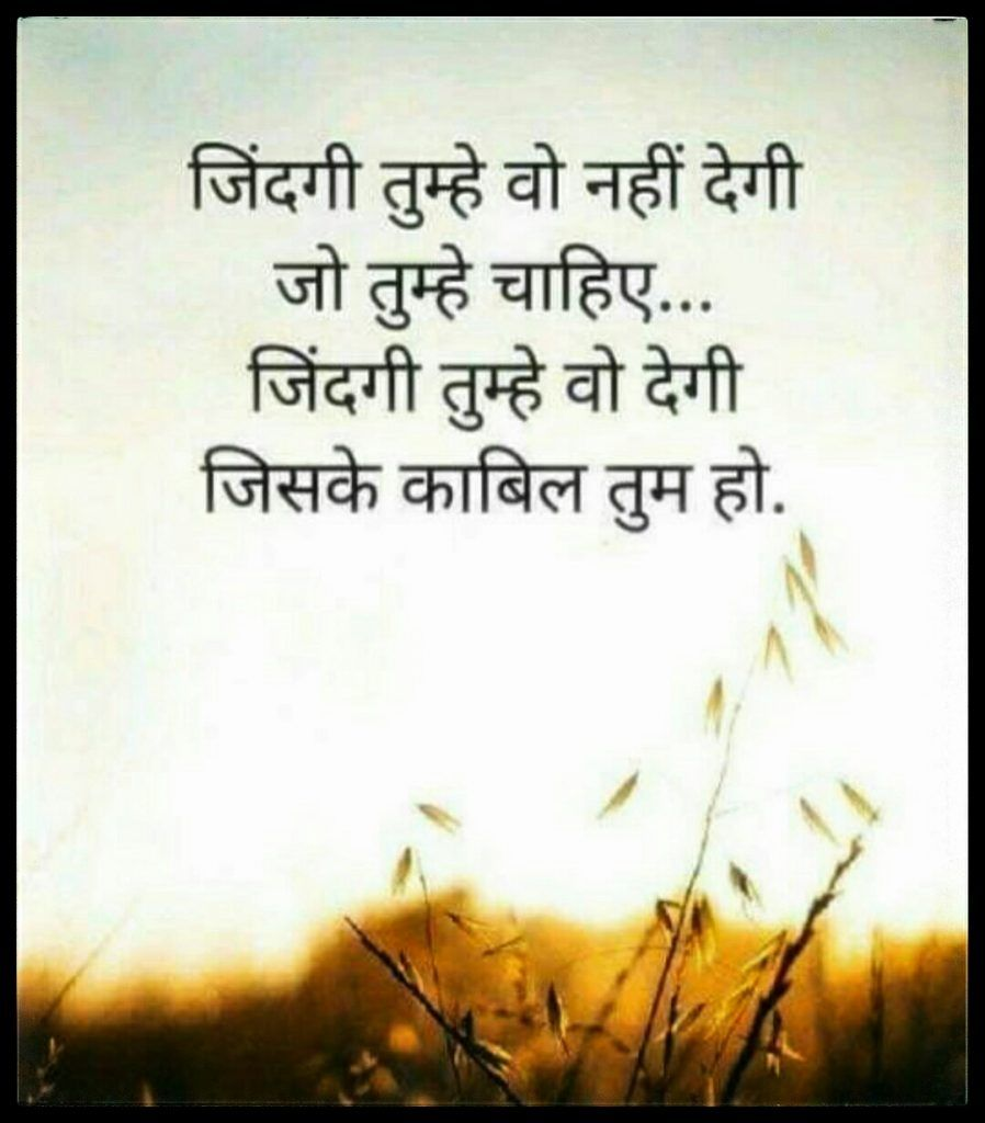 Best 1256 Hindi Life Quotes Whatsapp Dp And Profile Pics Status Download Life Quotes Quotes Image Quotes