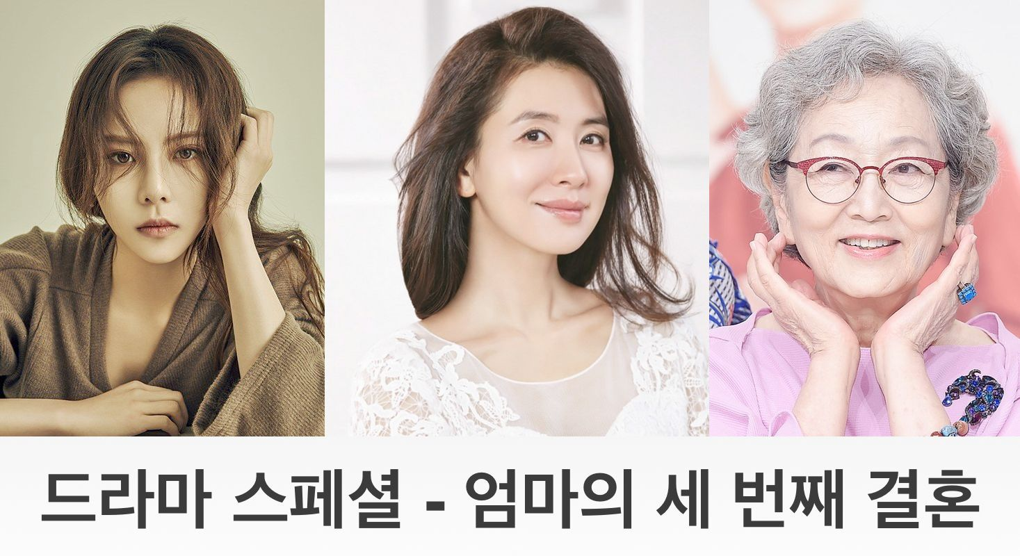 """Trailer Released for the Upcoming Korean """"KBS Drama Special: My Mother's Third Marriage"""""""