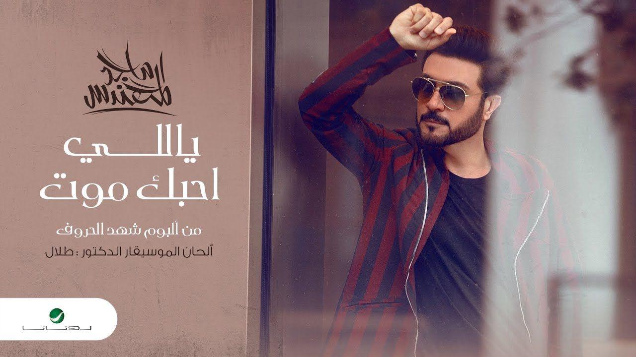 Majid Al Mohandis Yally Ahebak Mout 2020 ماجد المهندس ياللي احبك موت بالكلمات Youtube Songs Mirror Selfie Selfie