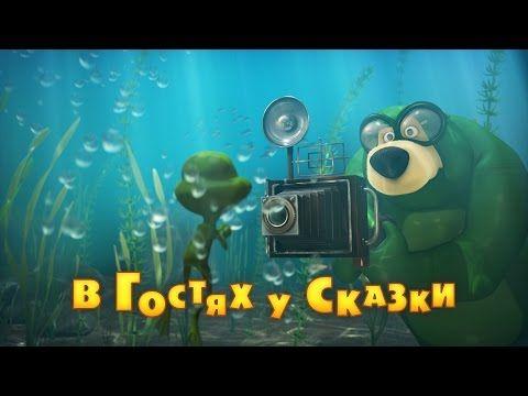 Masha Y El Oso La Dolce Vita Capítulo 33 Dibujos Animados En Español Youtube медведь сказки мультфильмы