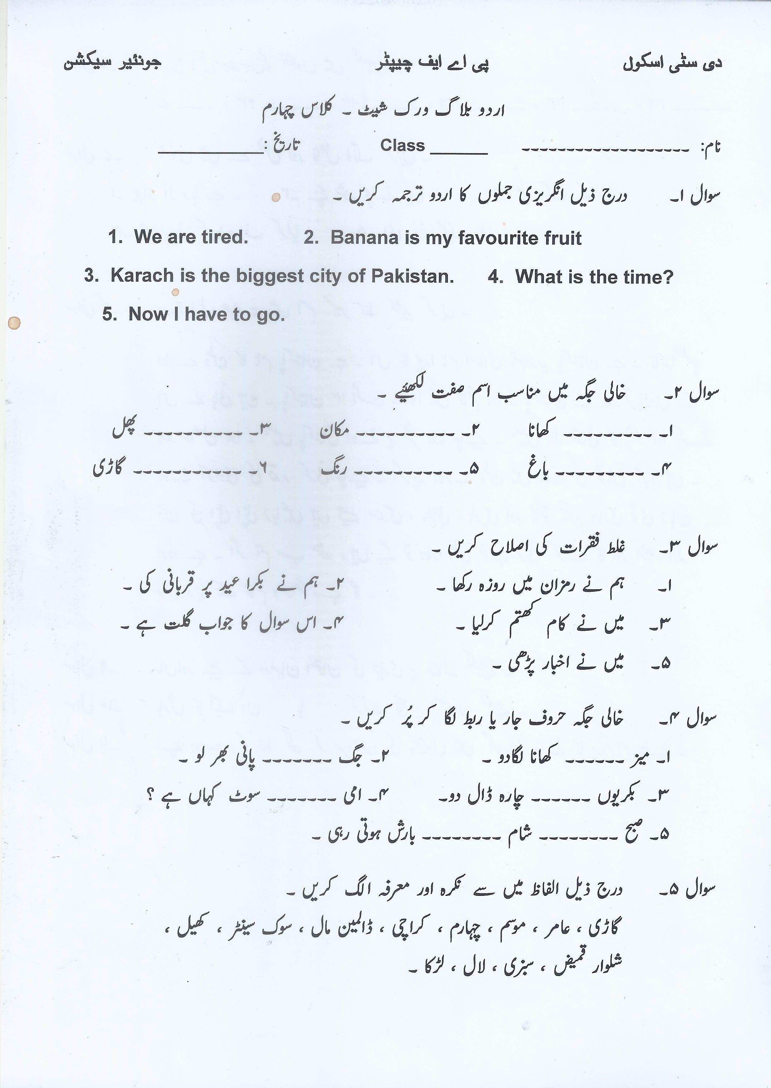 pin by fouzia ansar on urdu grammer worksheets for grade 3 grammar worksheets 1st grade. Black Bedroom Furniture Sets. Home Design Ideas