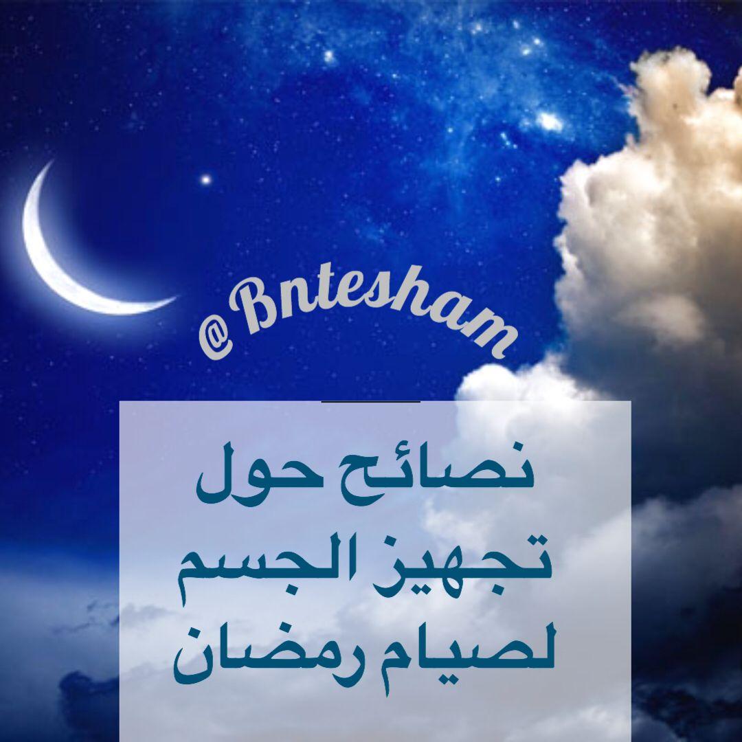 تجهيز الجسم لرمضان Ramadan Tips Ramadan Tips