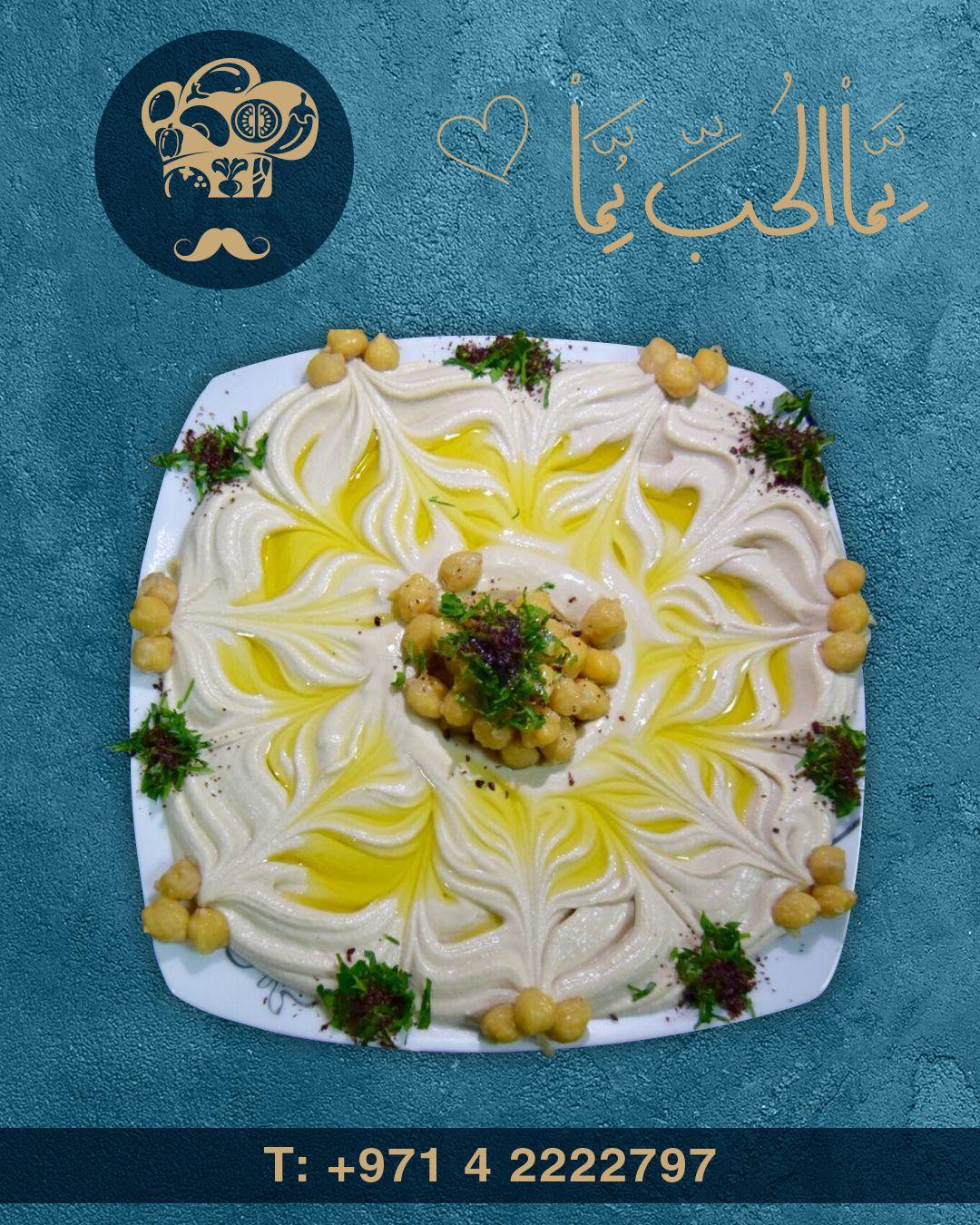 على فكرة لا فوتوشوب ولا جوجل مرسومة بريشة بيكاسو الحمصاني D D مطاعم مطاعم دبي الحمصاني فطور فطورنا فطور شعبي فلافل Food Desserts Birthday Cake