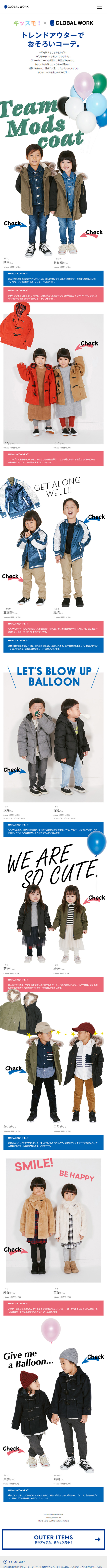 株式会社アダストリア様の「キッズモ!+×+GLOBAL+WORK」のランディングページ(LP)かわいい系 ファッション