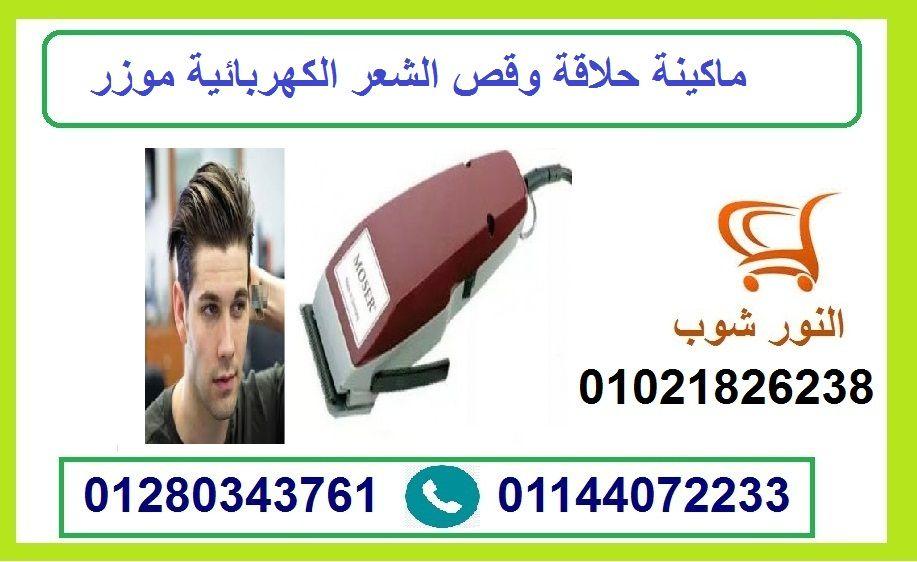 ماكينة حلاقة وقص الشعر الكهربائية موزر Electronics Electronic Products Phone