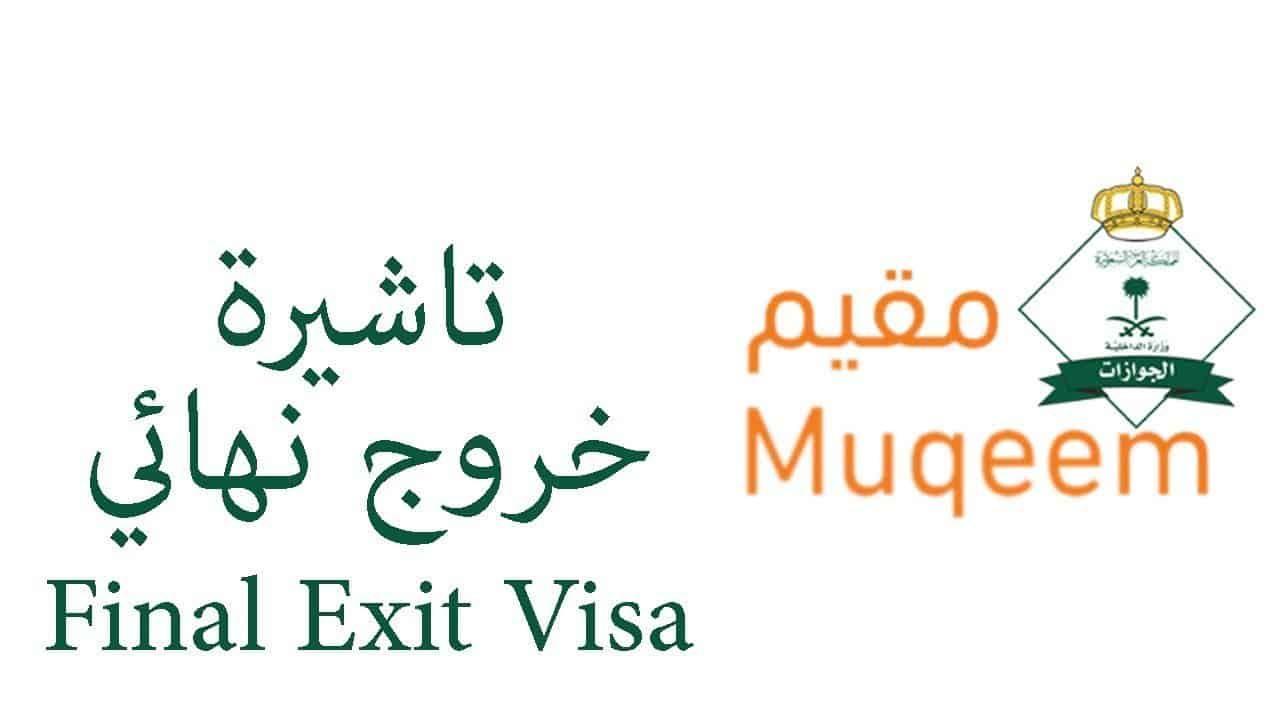استعلام عن تأشيرة خروج نهائي