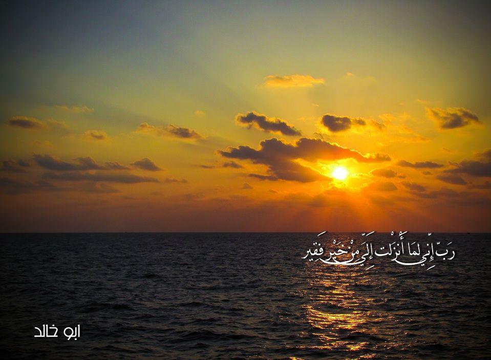 خلفية لسطح المكتب غروب غزة مع اية من القران Celestial Celestial Bodies Sunset