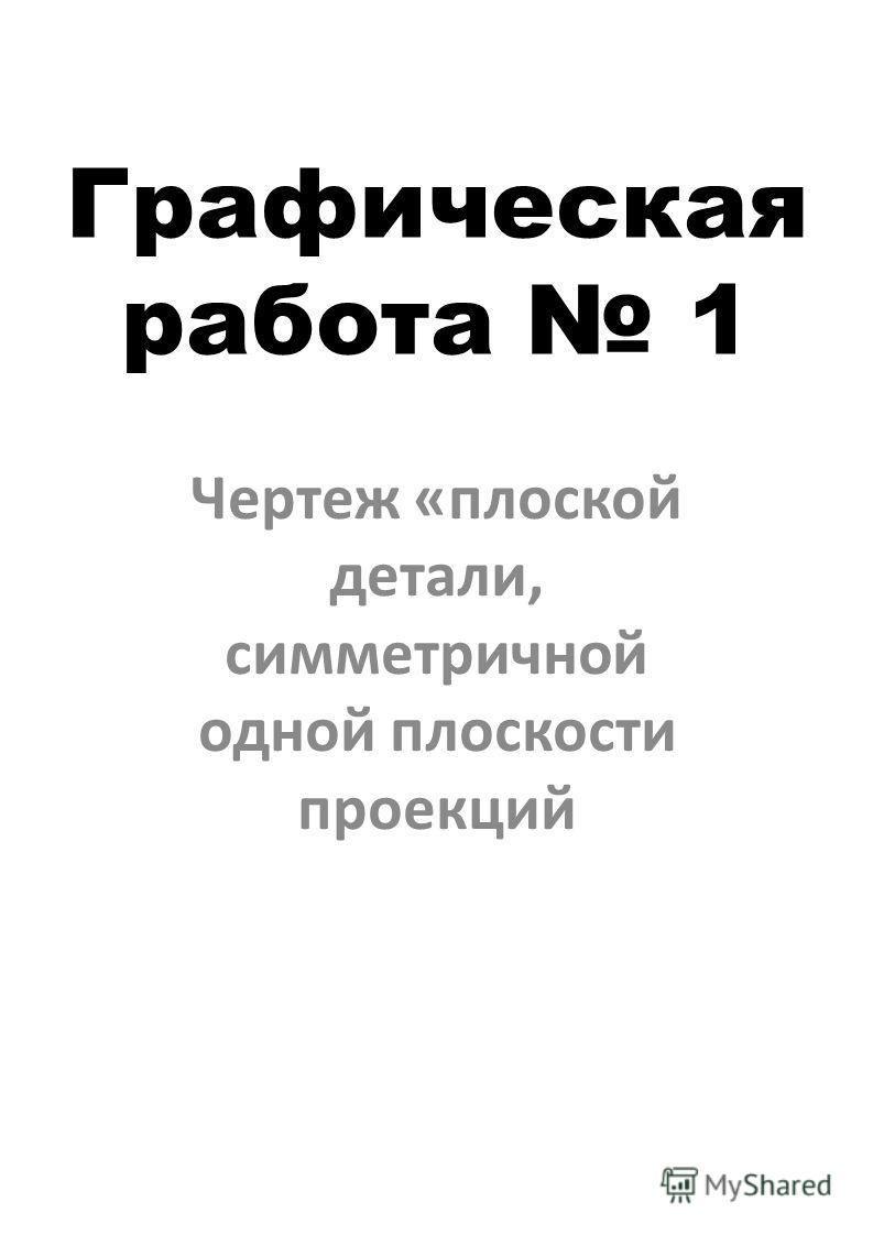 Чеботаревская математика 3 класс