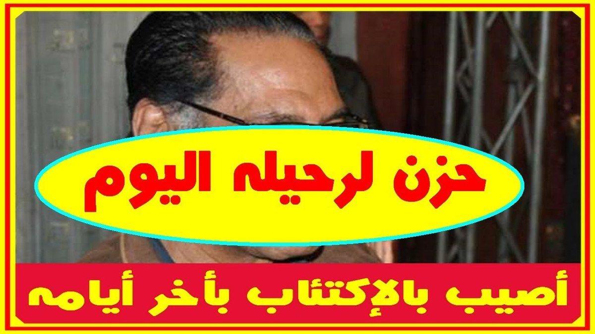 حز ن كبير اليوم بالوسط الفنى المصرى لرحيل ممثل مصرى معروف اليوم عن 61 سنة وشاهدوا أخر صوره أخبار النجوم تعرف على الت Burger King Logo King Logo Burger King