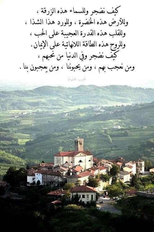 نجيب محفوظ Photo Quotes Arabians Beautiful Words