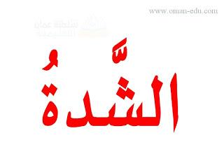 أوراق عمل تدريب مهارة الش دة In 2021 Arabic Calligraphy Calligraphy