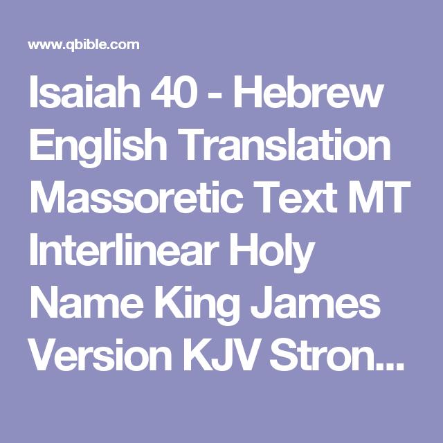 Isaiah 40 - Hebrew English Translation Massoretic Text MT