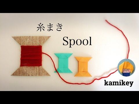 折り紙 糸巻き Origami Spool /Reel - YouTube
