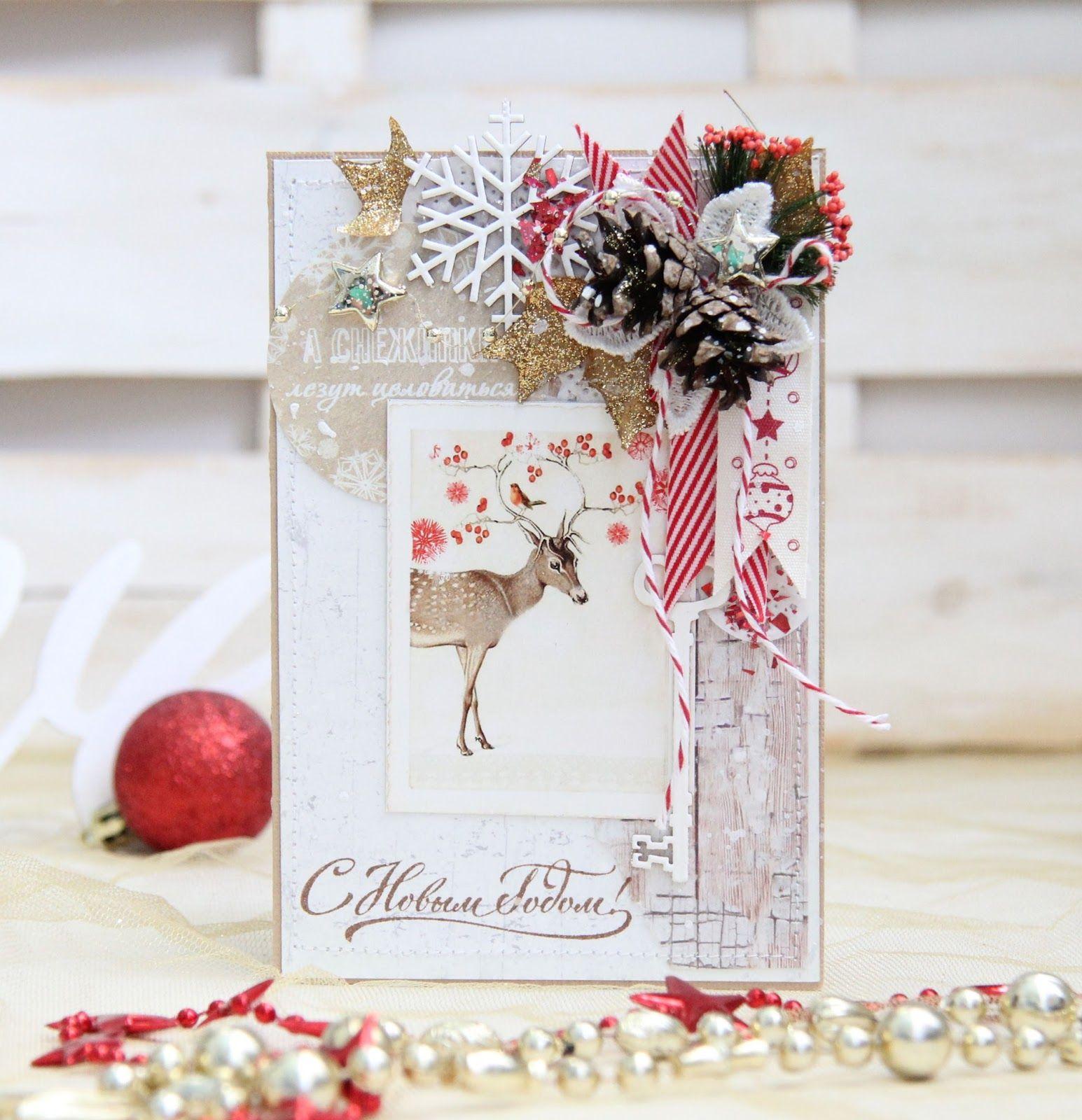 пострадавших сих скрапбукинг новогодние открытки идеи медалью вену