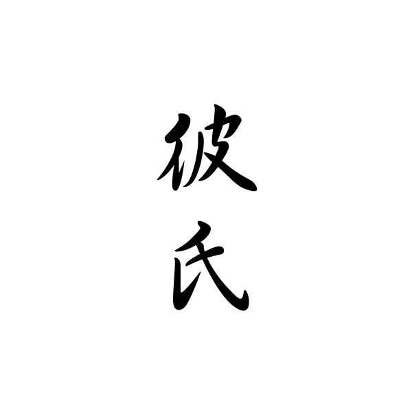Japanese Symbols For Bliss Liked On Polyvore Featuring Text