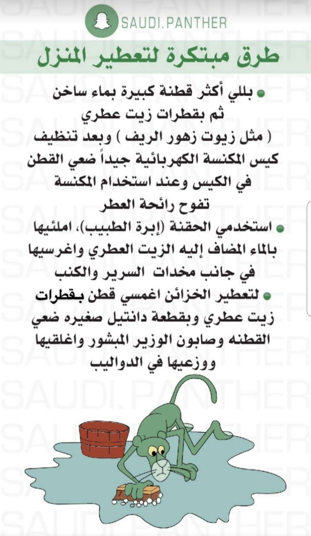 Pin By الحب الاول On شموخ House Cleaning Checklist House Cleaning Tips Clean House
