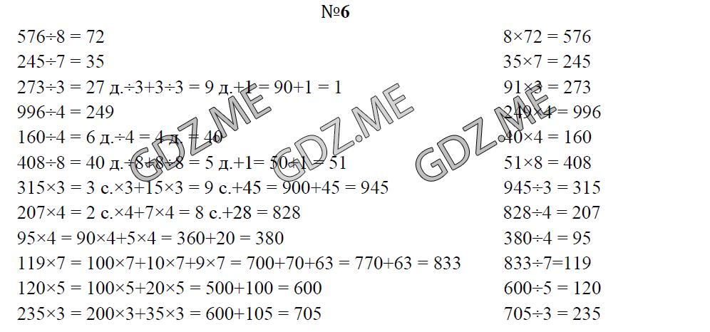 По ответы 4 класс демидова учебнику математике гдз по на