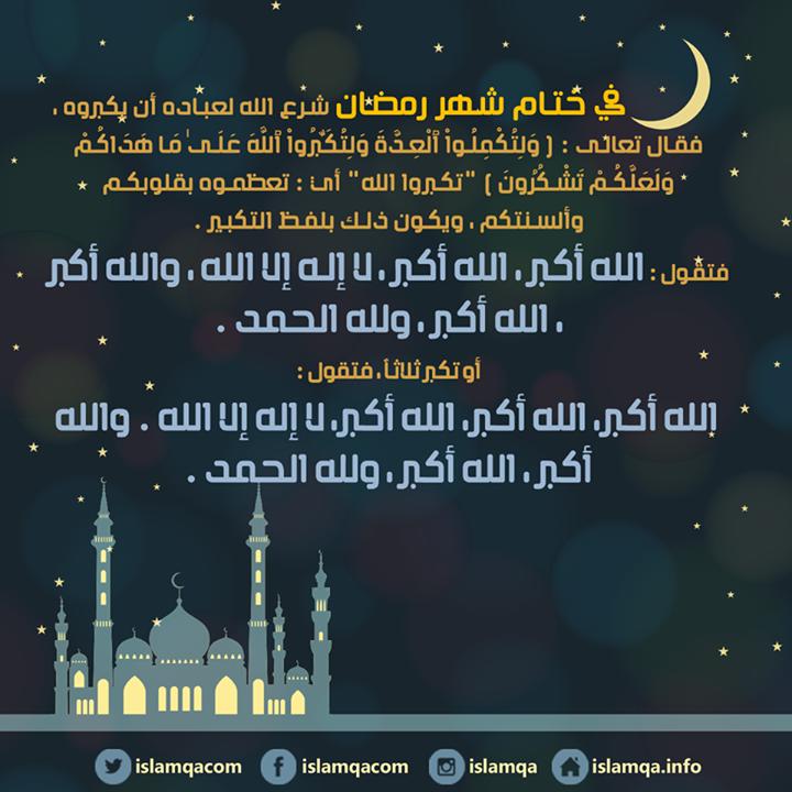 سنة نبوية في ختام شهر رمضان Http Ift Tt 2rnykct Weather