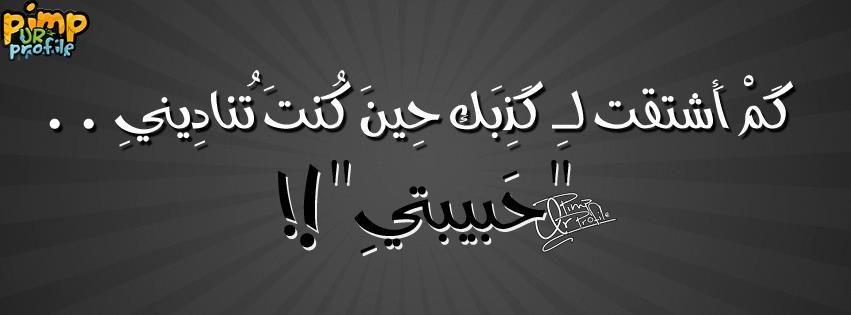 غلافات فيس بوك اجمل صور كلمات ليست كاكلمات Calligraphy Arabic Calligraphy Art