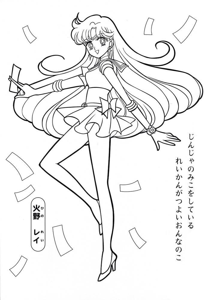 Sailor Moon Series Coloring Pages Sailor Mars Sailor Moon