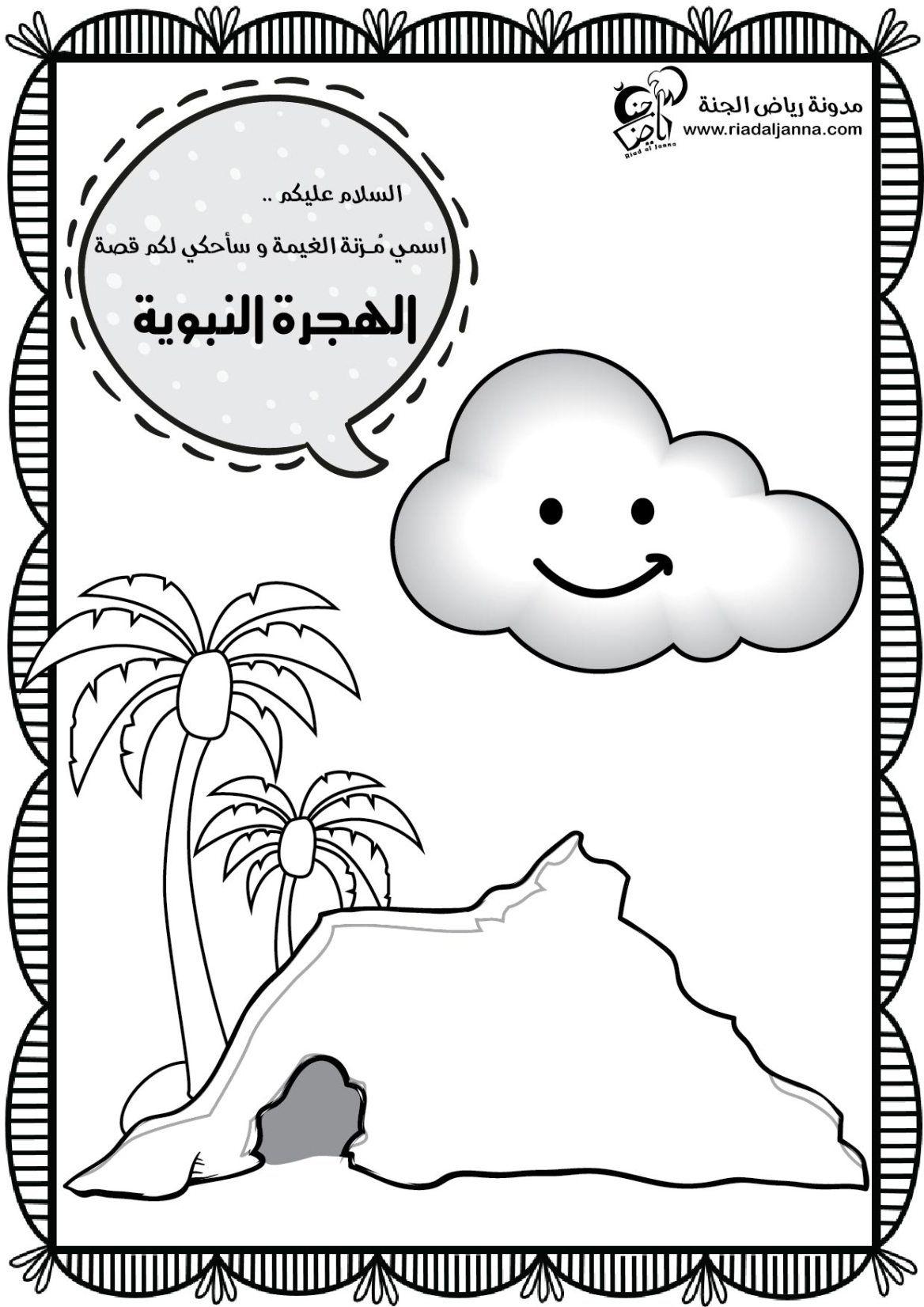 أوراق عمل تشرح قصة الهجرة النبوية للأطفال مع تمارين ممتعة و رسوم للمسجد النبوي قديما و حديثا بأ Muslim Kids Activities Islamic Kids Activities Islam For Kids