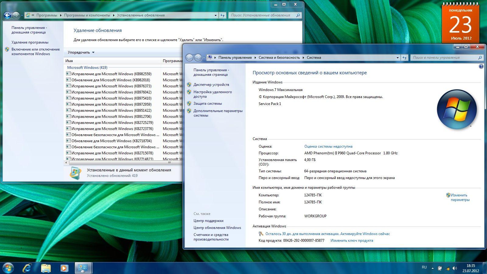 Скачать архив драйверов для windows 7 максимальная