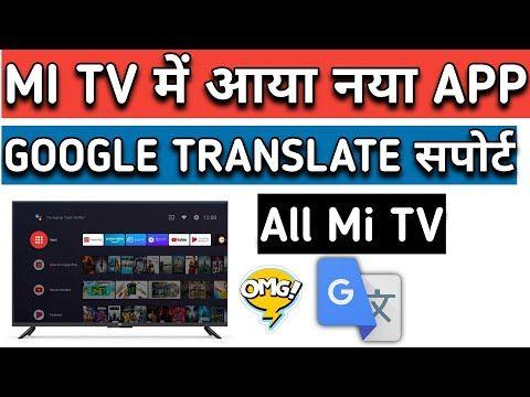 Mi TV Update Apps 2020 Mi Tv Update For Google Translate