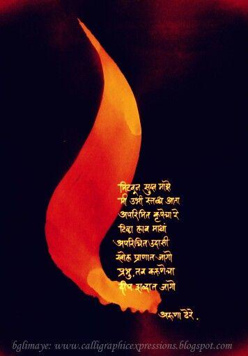 Marathi Calligraphy By BGLimye Poetry Aruna Dhere