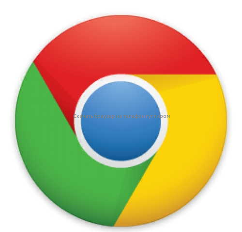 Скачать браузер на телефон гугл хром · eroslane (With