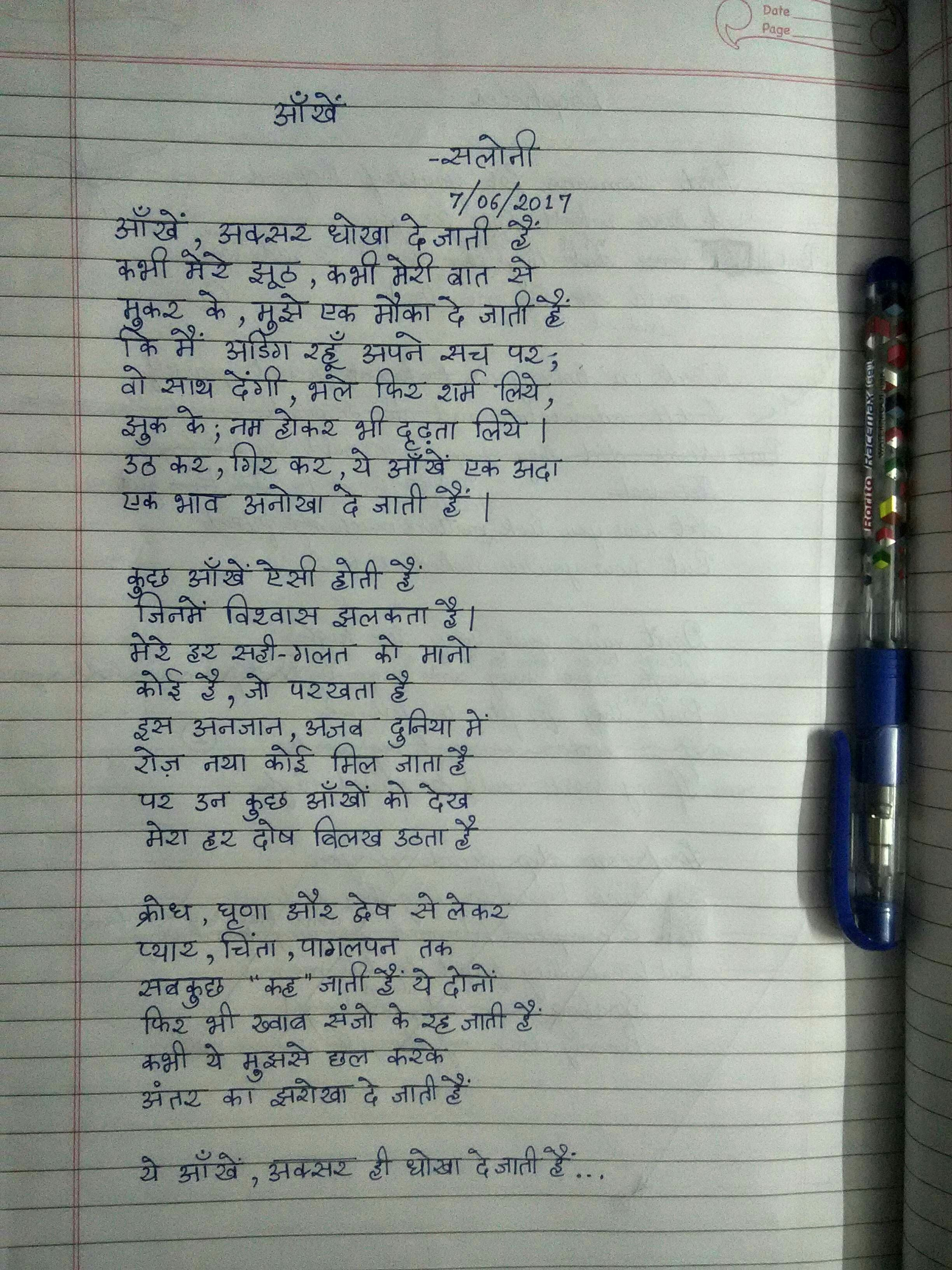 Beautiful Poetry In Hindi About Eyes Poetrybysaloni Mother