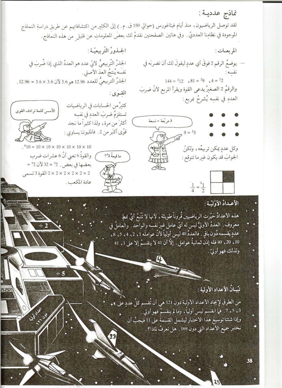كتاب مدخل إلى الرياضيات Math Lessons Math Lesson
