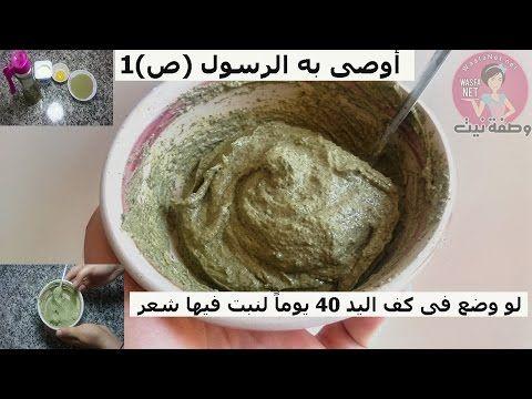 Youtube Beauty Recipes Hair Hair Care Recipes Beauty Skin Care Routine