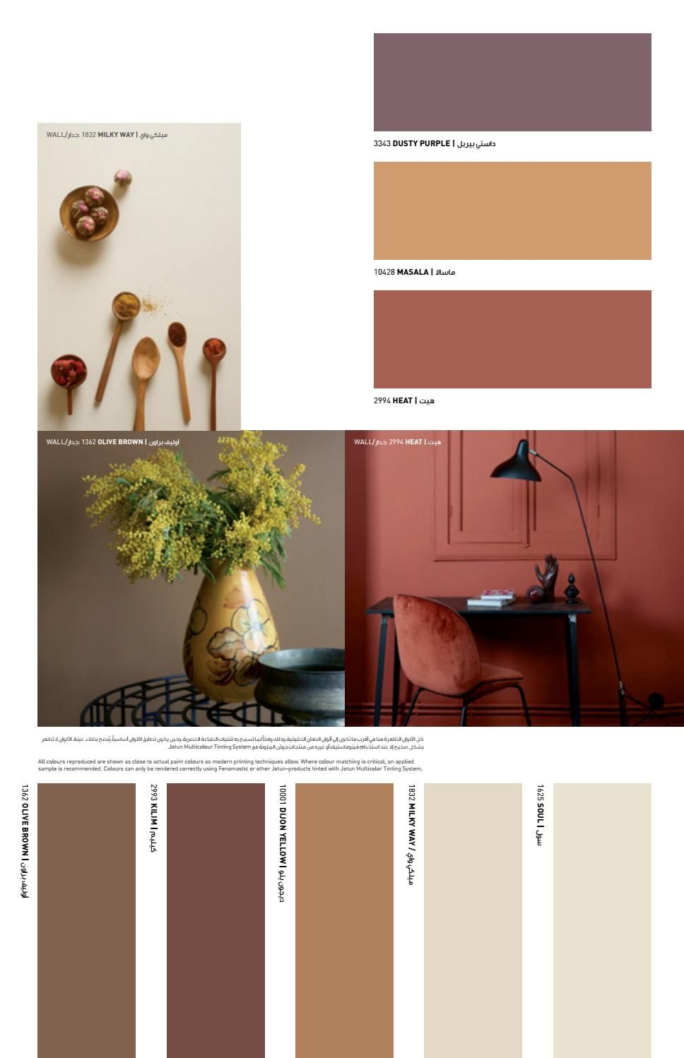 Colour Collection 2017 Brochure Wonderwall