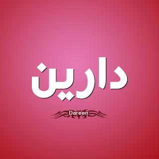 معنى اسم دارينhttp Ift Tt 2acwe5b Vimeo Logo Company Logo Tech Company Logos