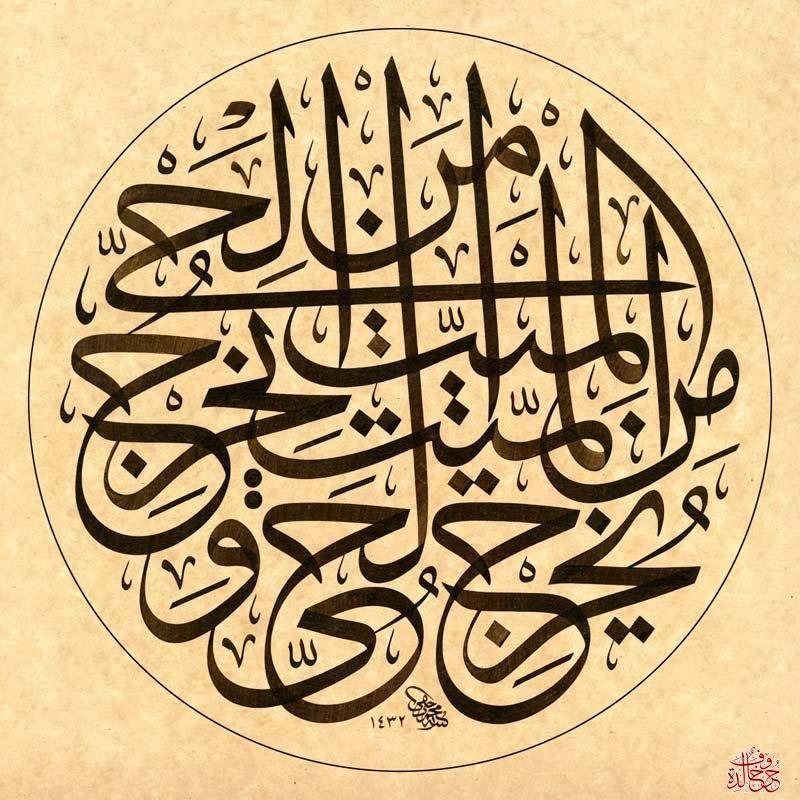Pin By Hossam On Alkalam Altayeb Islamic Calligraphy Painting Arabic Calligraphy Painting Islamic Art Calligraphy