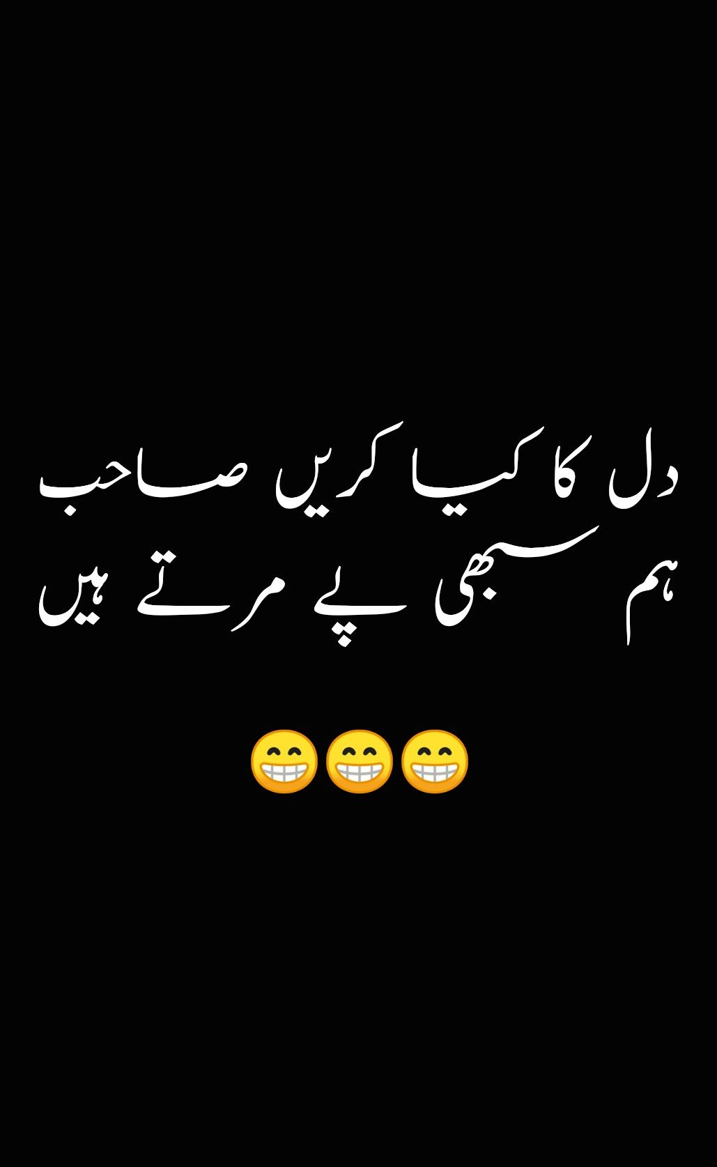 Pin By Masoom On Funny Quote Funny Quotes In Urdu Poetry Funny Fun Quotes Funny