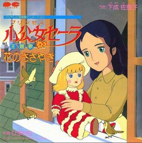 Princess Sarah With Images Anime Princess Little Princess
