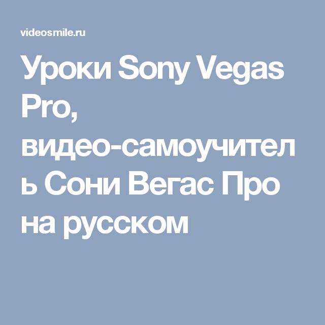 Уроки Sony Vegas Pro, видео-самоучитель Сони Вегас Про на ...