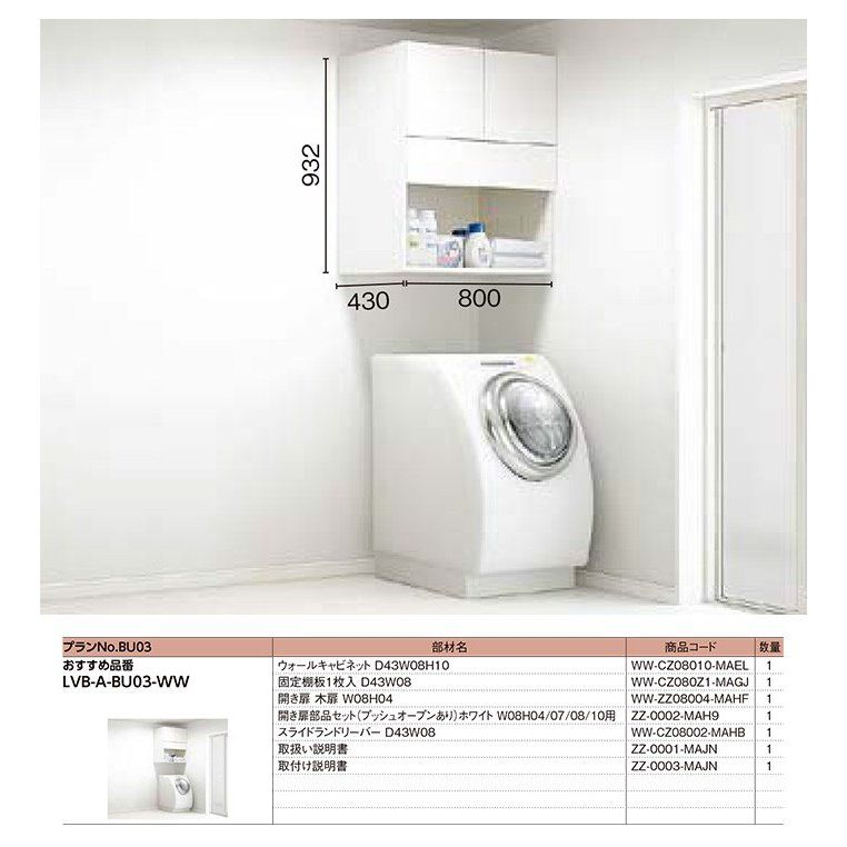 リクシル ヴィータス 洗面室 システム収納 オーダー 可 Lvb A Bu03 Ww