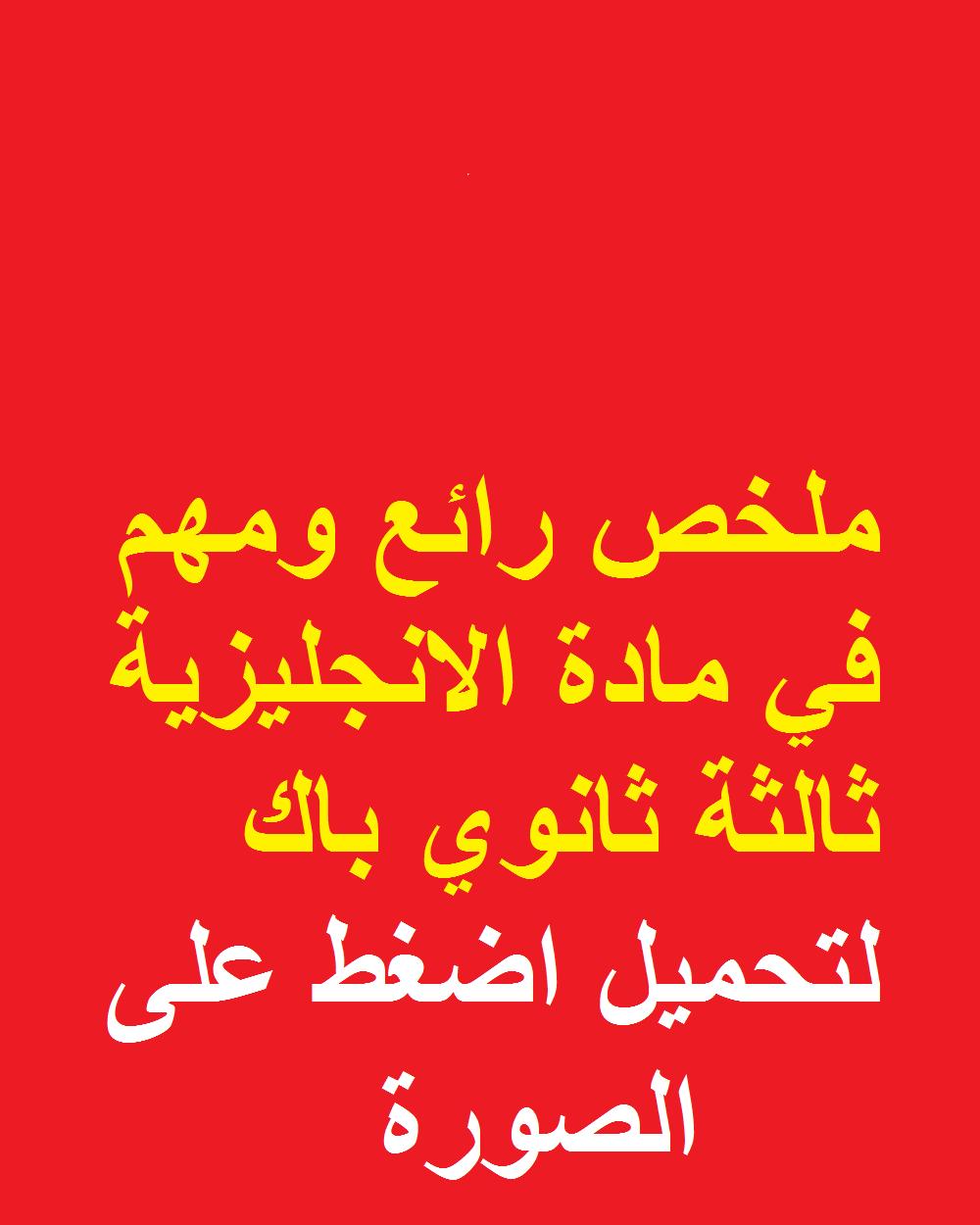 ملخص رائع ومهم في مادة الانجليزية ثالثة ثانوي Arabic Calligraphy