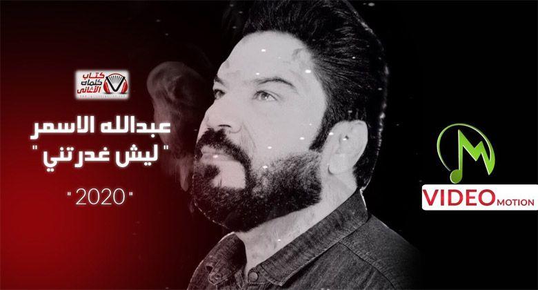 كلمات اغنية ليش غدرتني عبدالله الاسمر Fictional Characters Motion Jau