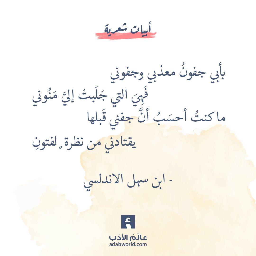 يا قات ل الله العيون من اشعار ابن سهل الأندلسي عالم الأدب Quotations Arabic Quotes Quotes