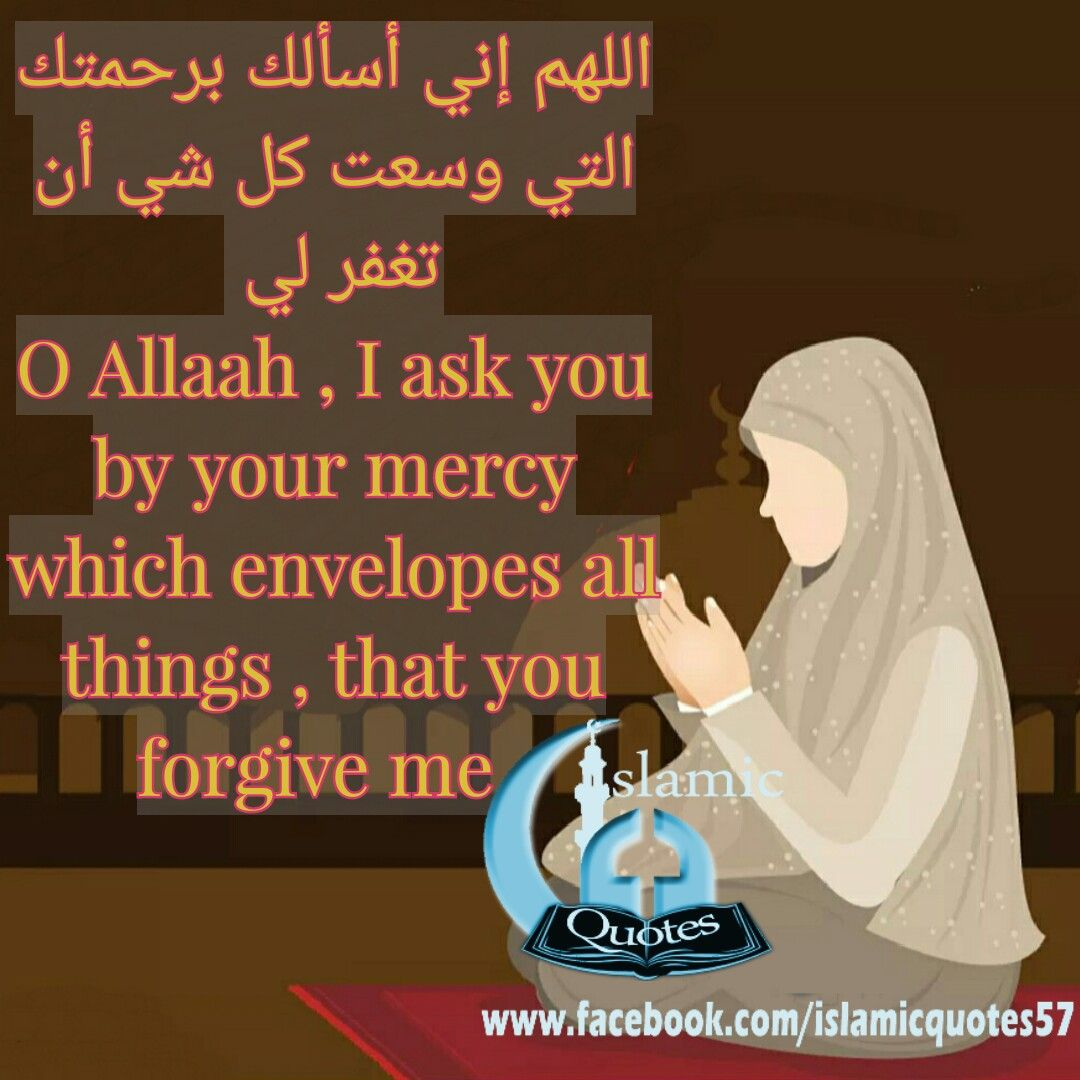 اللهم إني أسألك برحمتك التي وسعت كل شي أن تغفر لي O Allaah I Ask You By Your Mercy Which Envelopes All Things T Islamic Information Learn Islam Allah Islam
