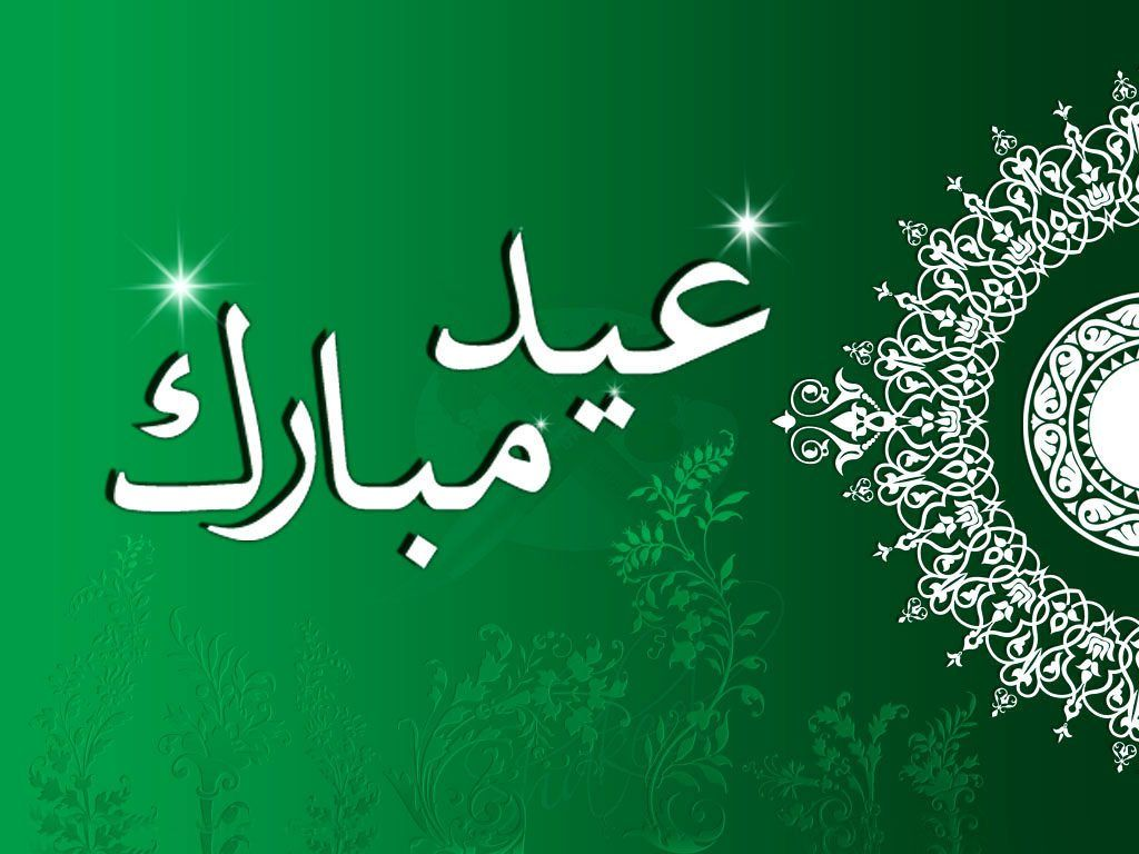 Eid mubarak wallpaper rafi pinterest eid mubarak wallpaper eid al adha bakra eid mubarak greetings cards images pictures in urdu kristyandbryce Image collections
