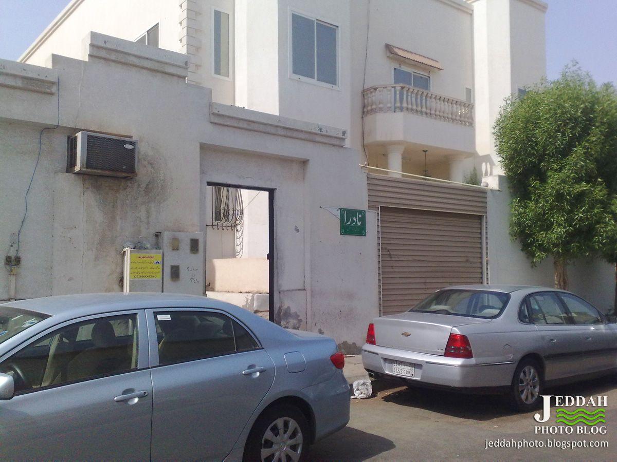Nadra Office In Jeddah Jeddah Photo Blog Photo