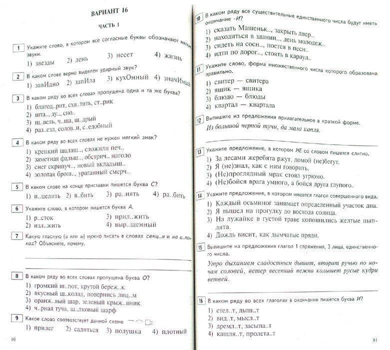 Ответ задачи по математике 5 класс виленкин 112 страница